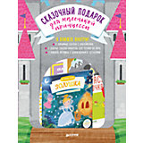 """Чемодан """"Сказочный подарок для маленькой принцессы"""", 6 книг"""