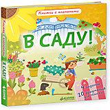 """Книжка с клапанами """"В саду!"""""""