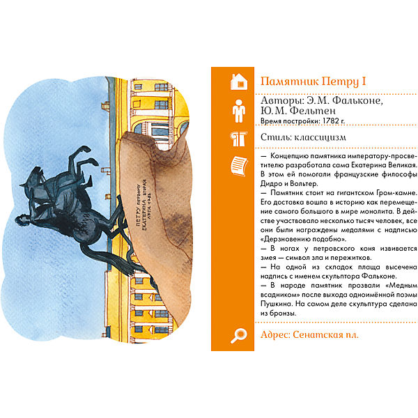 "Игра ""Прогулки из шкатулки. Санкт-Петербург"", Набор юного краеведа"