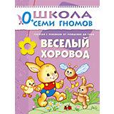 """Первый год обучения """"Веселый хоровод"""", Школа Семи Гномов"""