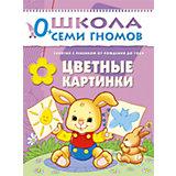 """Первый год обучения """"Цветные картинки"""", Школа Семи Гномов"""