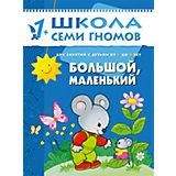 """Второй год обучения """"Большой, маленький"""", Школа Семи Гномов"""