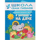 """Второй год обучения """"В деревне и на даче"""", Школа Семи Гномов"""