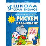 """Второй год обучения """"Рисуем пальчиками"""", Школа Семи Гномов"""