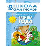 """Третий год обучения """"Времена года"""", Школа Семи Гномов"""