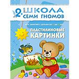 """Третий год обучения """"Пластилиновые картинки"""", Школа Семи Гномов"""