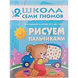 """Третий год обучения """"Рисуем пальчиками"""", Школа Семи Гномов"""