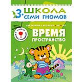 """Четвертый год обучения """"Время, пространство"""", Школа Семи Гномов"""