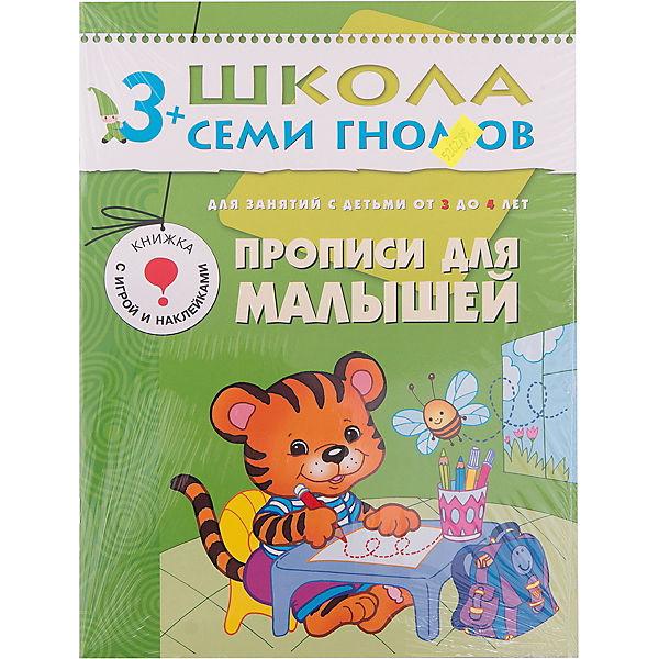 """Четвертый год обучения """"Прописи для малышей"""", Школа Семи Гномов"""