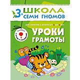 """Четвертый год обучения """"Уроки грамоты"""", Школа Семи Гномов"""