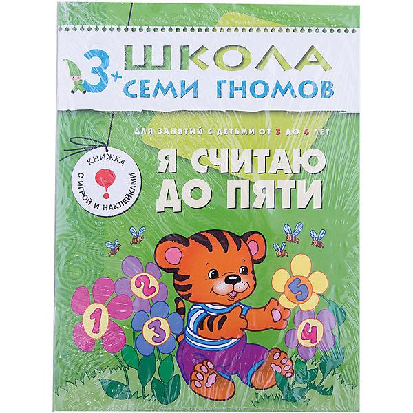 """Четвертый год обучения """"Я считаю до пяти"""", Школа Семи Гномов"""