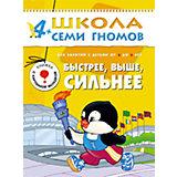 """Пятый год обучения """"Быстрее, выше, сильнее"""", Школа Семи Гномов"""