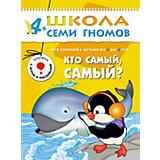 """Пятый год обучения """"Кто самый, самый?"""", Школа Семи Гномов"""