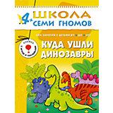 """Пятый год обучения """"Куда ушли динозавры"""", Школа Семи Гномов"""