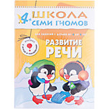 """Пятый год обучения """"Развитие речи"""", Школа Семи Гномов"""