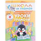 """Пятый год обучения """"Уроки грамоты"""", Школа Семи Гномов"""