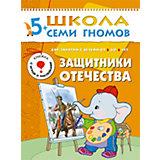 """Шестой год обучения """"Защитники отечества"""", Школа Семи Гномов"""