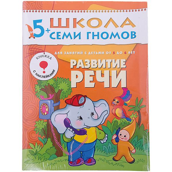 """Шестой год обучения """"Развитие речи"""", Школа Семи Гномов"""