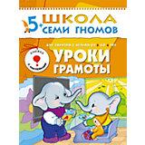"""Шестой год обучения """"Уроки грамоты"""", Школа Семи Гномов"""