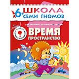 """Седьмой год обучения """"Время, пространство"""", Школа Семи Гномов"""
