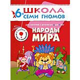"""Седьмой год обучения """"Народы мира"""", Школа Семи Гномов"""