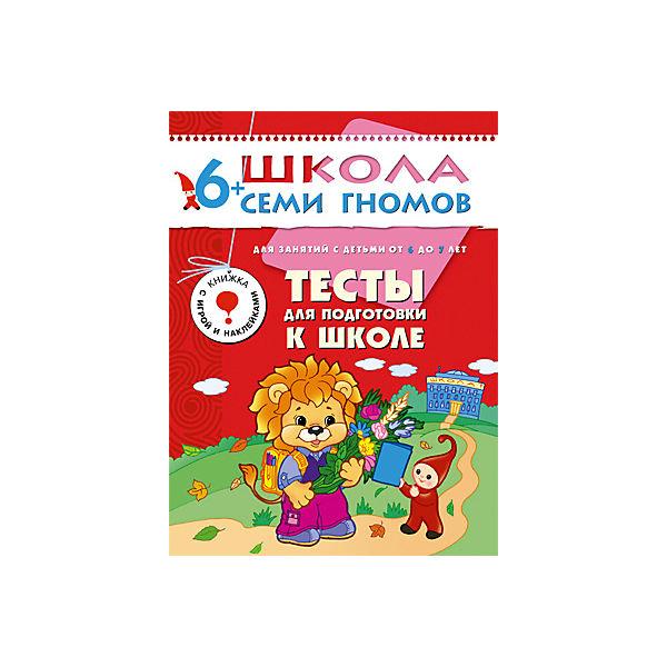 """Седьмой год обучения """"Тесты для подготовки к школе"""", Школа Семи Гномов"""