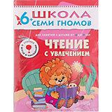 """Седьмой год обучения """"Чтение с увлечением"""", Школа Семи Гномов"""