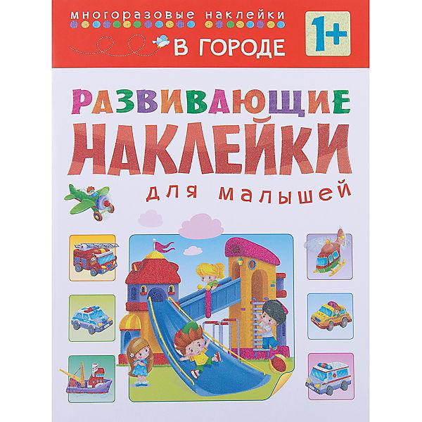 В городе, Развивающие наклейки для малышей