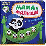 """Мама и малыши """"В зоопарке"""""""