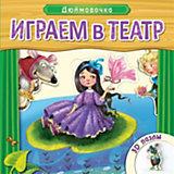 """Книжка с пазлами """"Дюймовочка"""", Играем в театр"""
