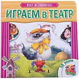"""Книжка с пазлами """"Кот в сапогах"""", Играем в театр"""