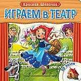 """Книжка с пазлами """"Красная шапочка"""", Играем в театр"""