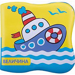 """Книжка для ванной """"Кораблик"""", Купашки"""