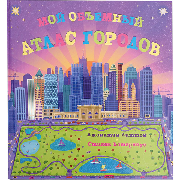 """Книга """"Мой объемный атлас городов"""""""