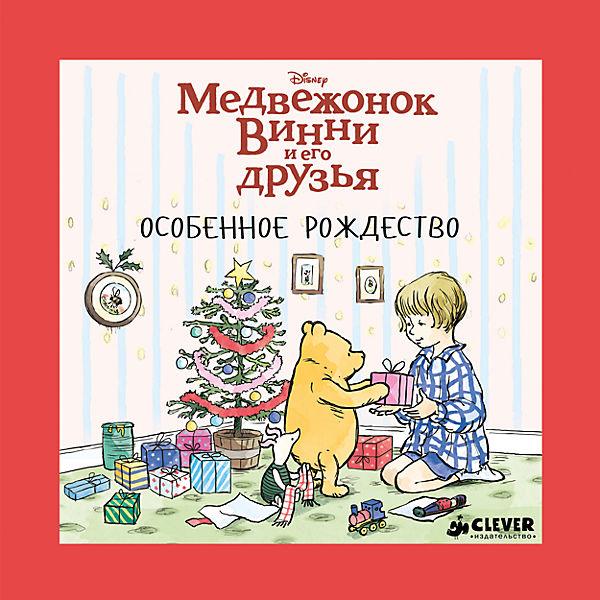 Особенное Рождество, Медвежонок Винни и его друзья