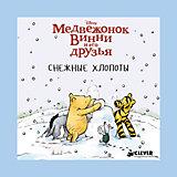 Снежные хлопоты, Медвежонок Винни и его друзья