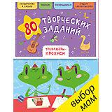 """Тренажеры-прописи """"80 творческих заданий"""", С. Воскресенская"""