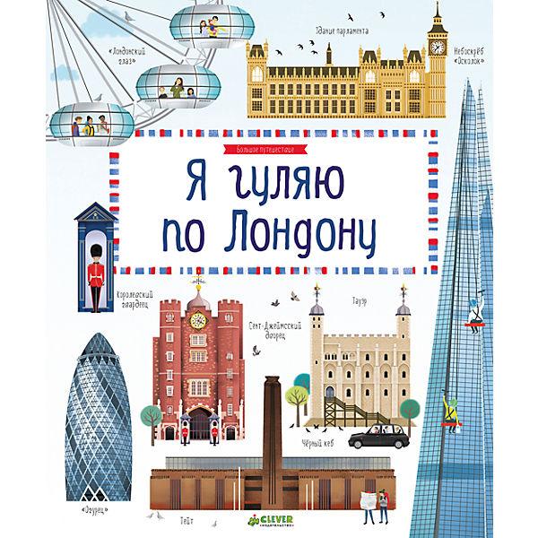 Я гуляю по Лондону, Дж. Р. Ллойд