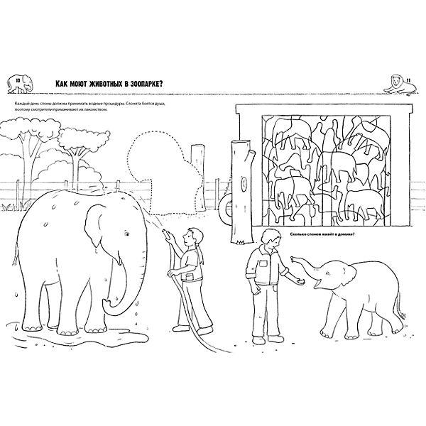 """Раскраска """"В зоопарке"""", Как? Почему? Зачем?"""