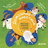 Домашние животные, М. Дружинина, Весёлая книжка с клапанами и загадками