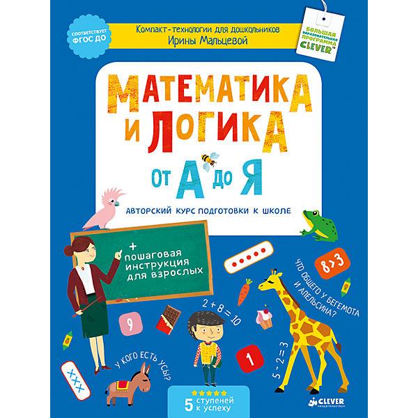 Математика и логика от А до Я, Авторский курс подготовки к школе