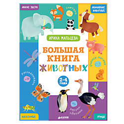 Большая книга животных (2-4 года), И. /Мальцева