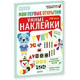 Умные наклейки (4-5 лет), Д. Бадреддин, Мои первые открытия