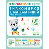 Знакомимся с математикой (4-5 лет), Ф. Руссо, Ю. Шове, Мои первые открытия