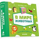 """9 книжек-кубиков """"В мире животных"""", Мои первые слова"""