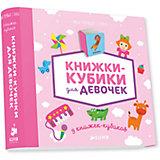 """9 книжек-кубиков """"Книжки-кубики для девочек"""", Мои первые слова"""