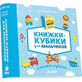 """9 книжек-кубиков """"Книжки-кубики для мальчиков"""", Мои первые слова"""
