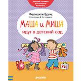 Маша и Миша идут в детский сад, Ф. Брукс