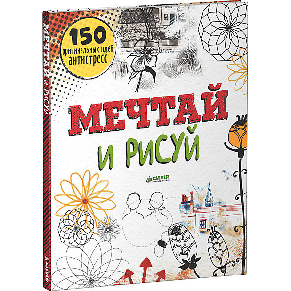 Мечтай и рисуй, 150 оригинальных идей антистресс, Ф. Прайо-Ривз