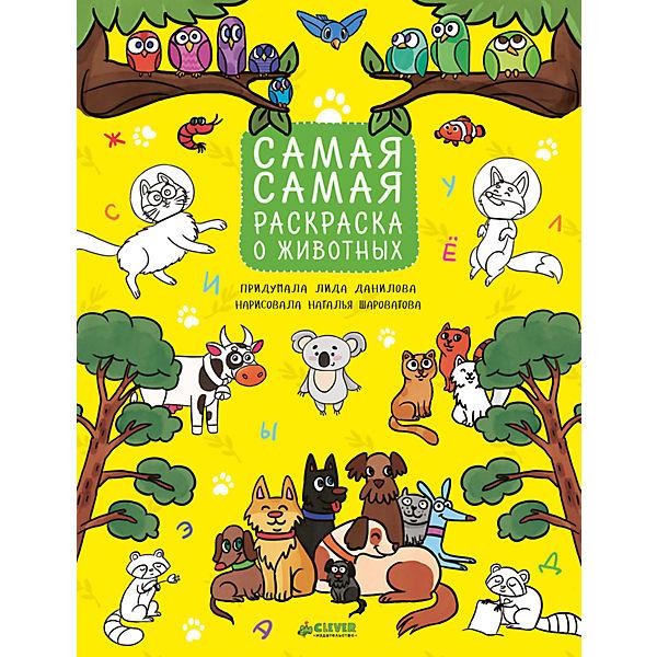 Самая-самая раскраска о животных, Рисуем, раскрашиваем, играем